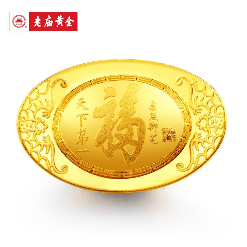 manbetx体育下载黄金足金摆件-福字金元宝